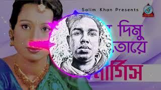 Baap May To Barit Nai | Nargis | Hard Dholki Dj Ribad | Bandare_Bangla Star Mix 2019_Bindu Apon