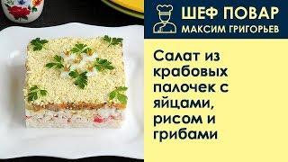 Салат из крабовых палочек с яйцами, рисом и грибами . Рецепт от шеф повара Максима Григорьева