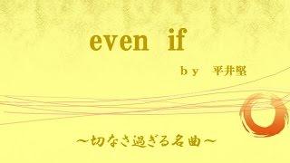 平井堅の美しい歌声と歌詞と曲が重なり、より切なさが引き立つ 【evne i...