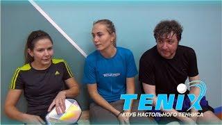 Судя по просмотрам понравилось! :) Клуб TENIX! РЯнина-Радченко, она ещё и играет.. а не только интервью у Самсонова берёт! :)