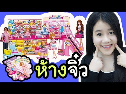 รีวิว ห้างสรรพสินค้าของเล่น ของตุ๊กตาริกะจัง【 Licca shopping mall 】| คะน้า Kanakiss