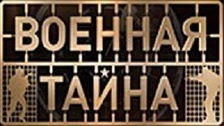 """Военная тайна. """"Крым. Возвращение домой"""" (22.03.2014)"""