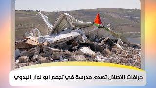 جرافات الاحتلال تهدم مدرسة في تجمع ابو نوار البدوي