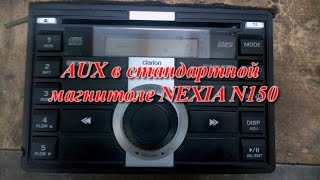 Daewoo Nexia N150 : добавляем AUX к стандартной магнитоле. Ч1