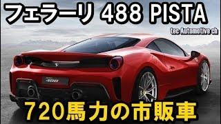 フェラーリ 488ピスタ 720馬力の市販車 ☆チャンネル登録はこちら https:...