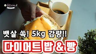 욜로리아 다이어트 밥과 빵 만드는법 뱃살 쏙 빠지는 체…