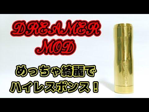 メカニカルMOD - TIMESVAPE - DREAMER MOD - YouTube