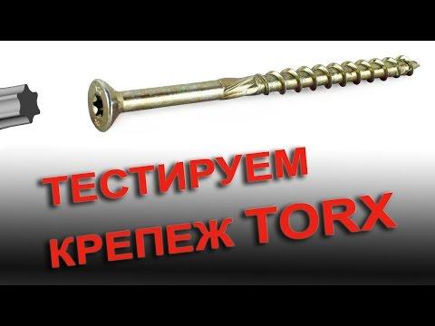 Почему саморезы TORX это круто.