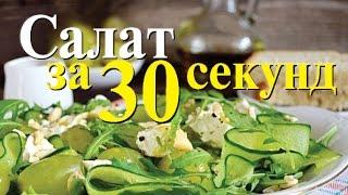 Салат за 30 секунд из сыра с огурцом и орехами How To Cook Salate in 30 Seconds