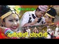 Download Typical kauda song 2074/2018 | Damauliko Solitini | Man ale Magar/Sunita Thapa f.t prakash saput MP3 song and Music Video