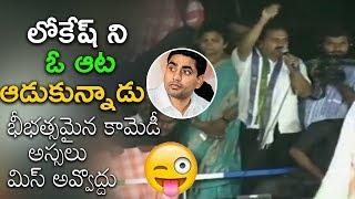 భీభత్సమైన కామెడీ అస్సలు మిస్ అవ్వొద్దు || Mangalagiri MLA RK Funny Satires On Lokesh