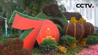 [精彩活动迎国庆] 新疆 靓景映笑颜 盛装迎国庆 | CCTV