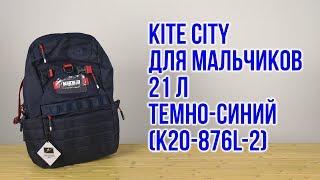 Распаковка Kite City для мальчиков 21 л Темно-синий K20-876L-2