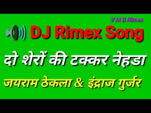 Dj Rimex Song # ????? ????? & ??????? ?????? # ????? ?? ??????? ?????