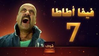 مسلسل فيفا اطاطا 7