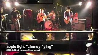 """apple light """"clumsy flying"""""""
