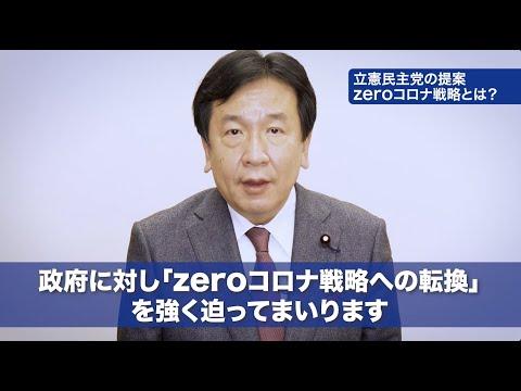 立憲民主党のzeroコロナ戦略とは? 枝野代表解説 #zeroコロナの日本へ