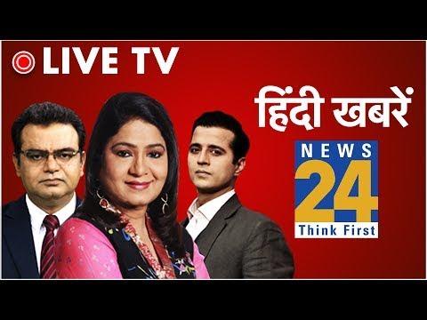 News24 Live TV |  ताजा खबरों के लिए देखिए 24X7 News24 Hindi News LIVE