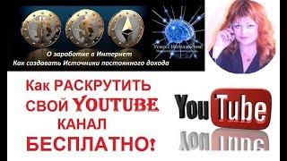 Как РАСКРУТИТЬ свой Youtube канал БЕСПЛАТНО