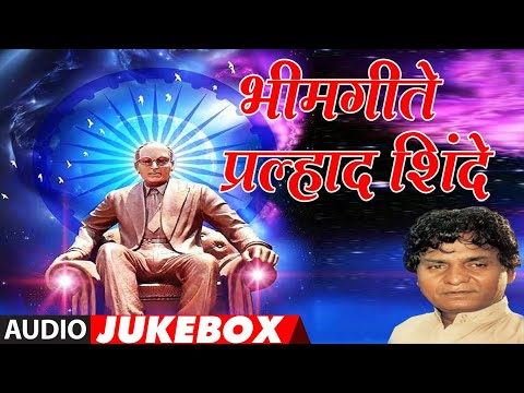 BHIMGEETE - PRALHAD SHINDE || TOP AMBEDKAR SONGS (Audio Jukebox) - NILI SALAMI