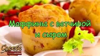Маффины с ветчиной  и сыром (Рецепт от Cheese)