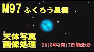 M97(フクロウ星雲)の天体写真の画像処理をやってみた【2018年3月17日撮影分】