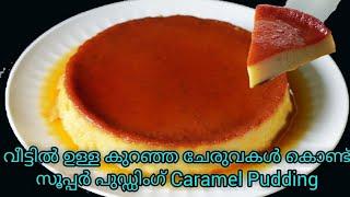 ????വായിലിട്ടാൽ അലിഞ്ഞുപോകുന്ന പുഡ്ഡിംഗ്/Caramel Pudding without oven/Creme Pudding/Easy Pudding 2019