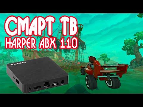 Смарт приставка Harper ABX 110. Smart TV распаковка и обзор.