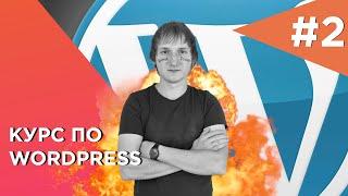 Создание сайта на Wordpress Как установить сайт Вордпресс.#2