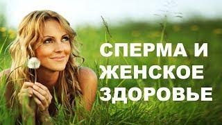 Значение спермы для женского здоровья: физического и психического.