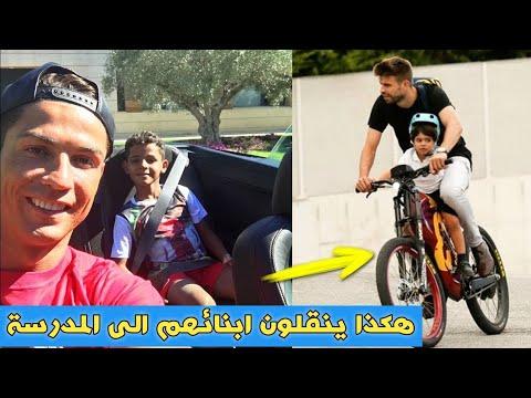 شاهد لاعبو كرة القدم وهم يصطحبون أبنائهم الى المدرسة | بدءً من الدراجات حتى السيارات الفارهة..!!