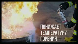 Воздушно-эмульсионные огнетушители Bontel - обзор, тест, испытание