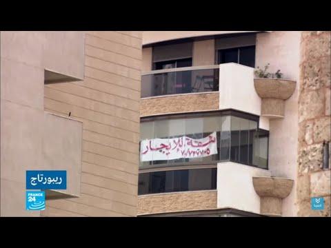انهيار الليرة اللبنانية يتسبب في طرد -محتمل- لمستأجري العقارات!!  - 18:59-2020 / 7 / 10