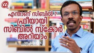എന്താണ്  സിബിൽ ? ഫ്രീയായി സിബിൽ  സ്കോർ  അറിയാം - Cibil score - Banking video malayalam