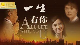 【1080P Full Movie】《一生有你》/All Life With You徐海乔挑战考古系宅男  八零后视角串联两岸三代人跨越近70年的爱情故事(徐海乔 / 刘姝含 / 徐秀林)