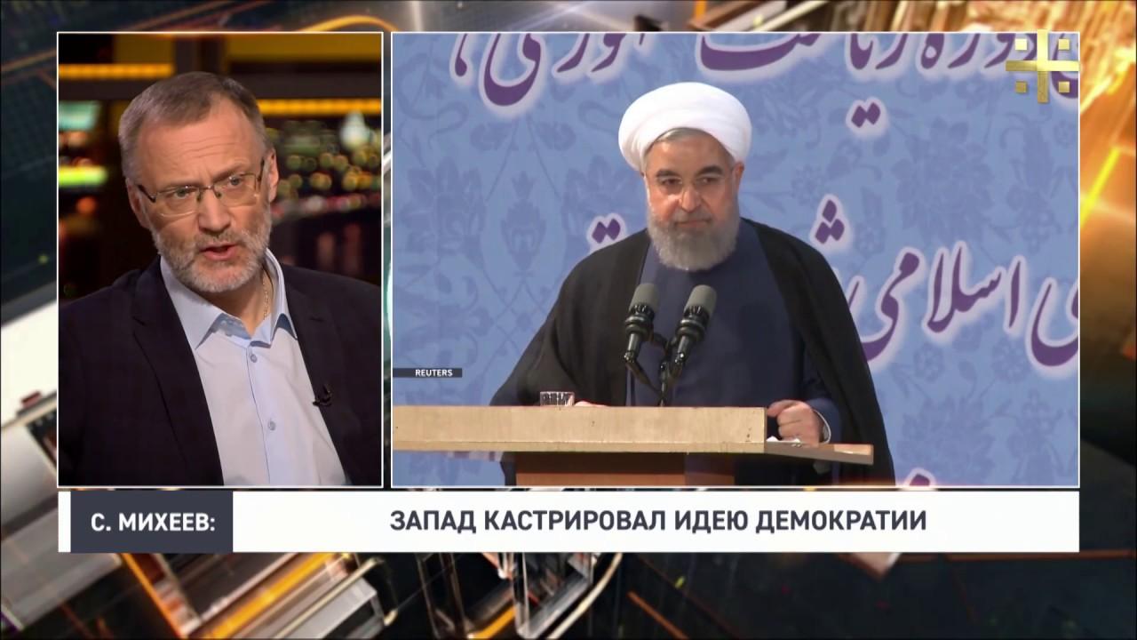 Сергей Михеев о выборах нового лидера и демократии в Иране