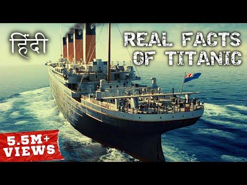 टाइटैनिक जहाज़...