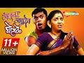 Bakula Namdev Ghotale (2007) - Bharat Jadhav - Vijay Chauhan - Siddharth - Shemaroo Marathi video