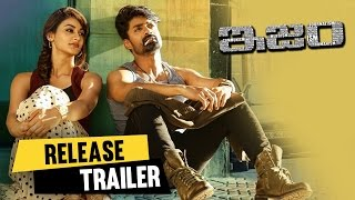 Kalyan Ram's ISM Movie Release Trailer || Kalyan Ram, Aditi Arya,  Puri Jagannadh
