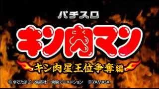 パチスロ【キン肉マン…
