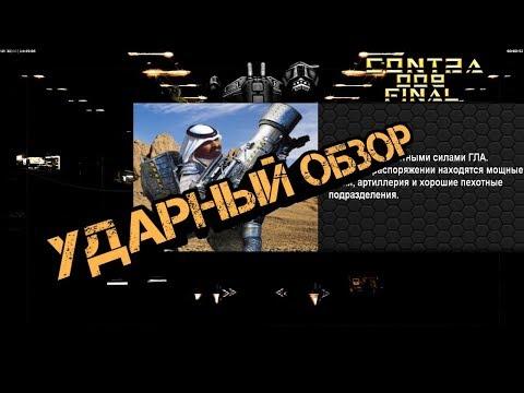 Generals Contra 009 Final - ГЛА Полевые Войска