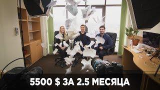 5500 $ за 2.5 месяца   Как зарабатывать в долларах?    Тарас и Мария