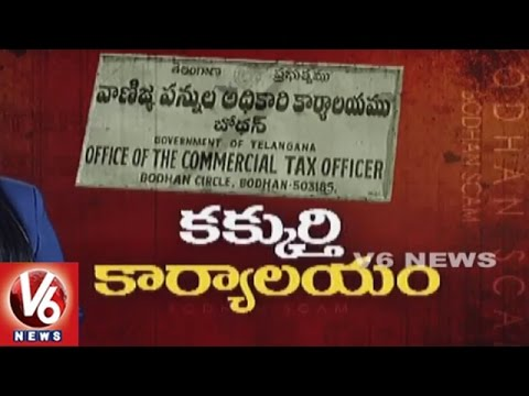 Special Story On Bodhan Commercial Tax Scam   Spot Light   V6 News