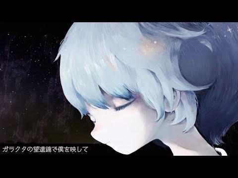 鏡音リン『捨て子のステラ』Neru・z'5 【 VOCALOID 新曲紹介】