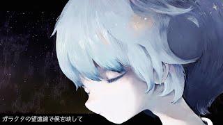 Neru - 捨て子のステラ(feat. z'5)