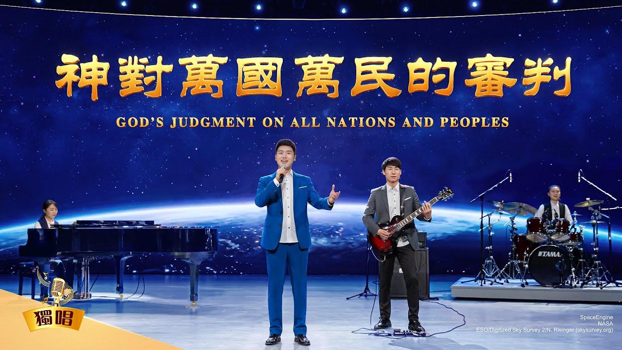 基督教会歌曲《神对万国万民的审判》