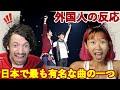 Kazumasa Oda & Kazutoshi Sakurai - ラブ・ストーリーは突然に | Max & Sujy React
