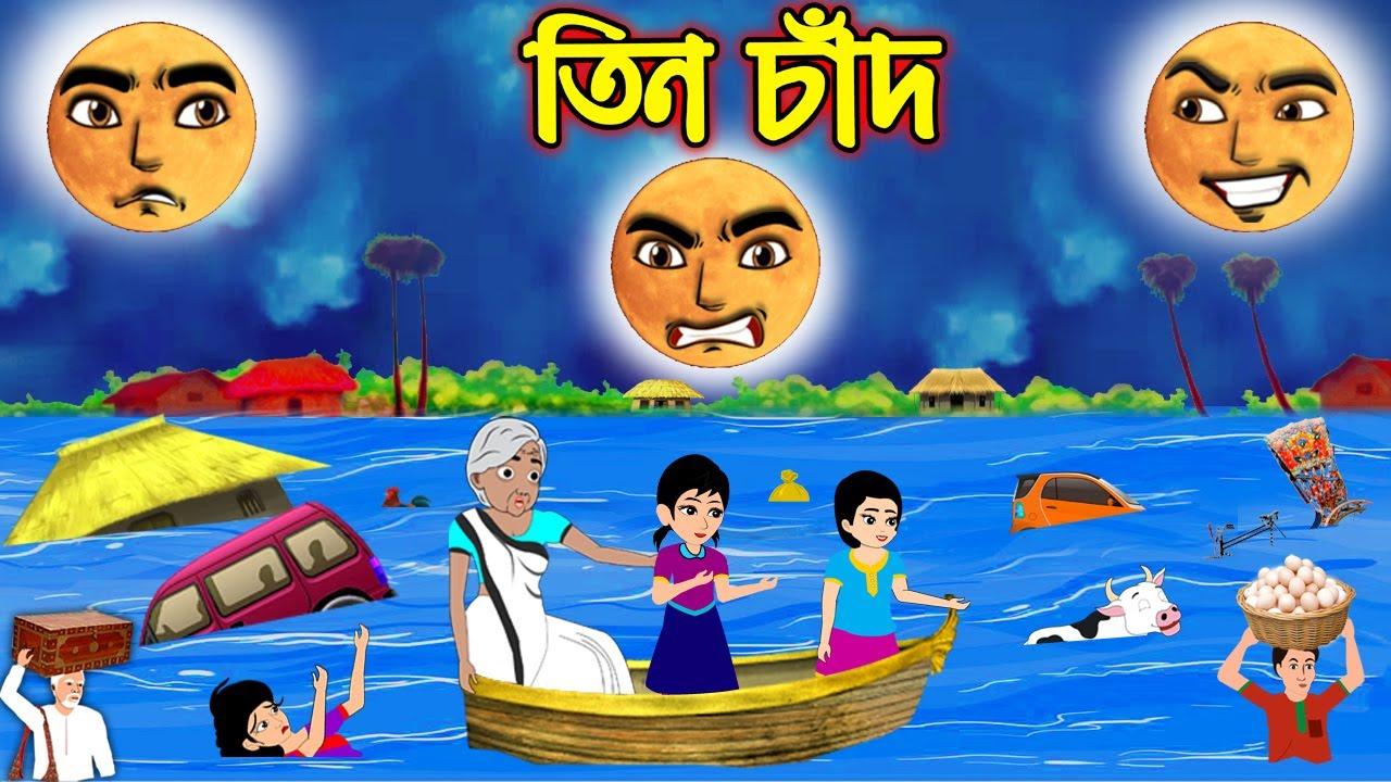 তিন চাঁদ | Tin Chad | Bangla Cartoon | Bengali Morel Bedtime Stories