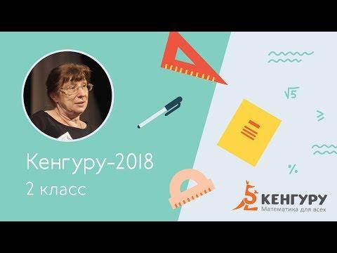 Разбор задач конкурса «Кенгуру-2018», 2 класс