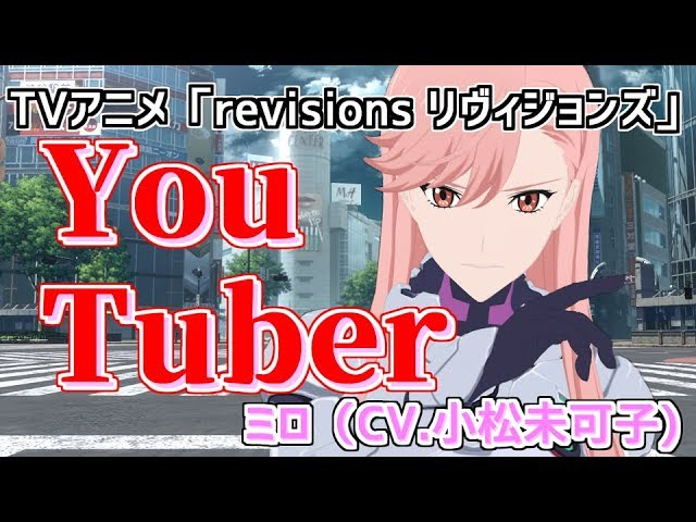 Ep.ex YouTuber ミロ 【TVアニメ「revisions リヴィジョンズ」】